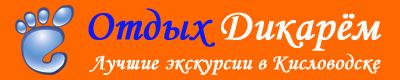 Отдых Дикарём