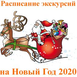 Расписание экскурсий на Новый год 2020
