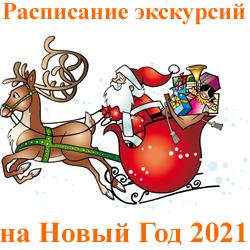 Расписание экскурсий на Новый год 2021